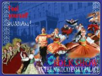 folk show at Nicholas palace